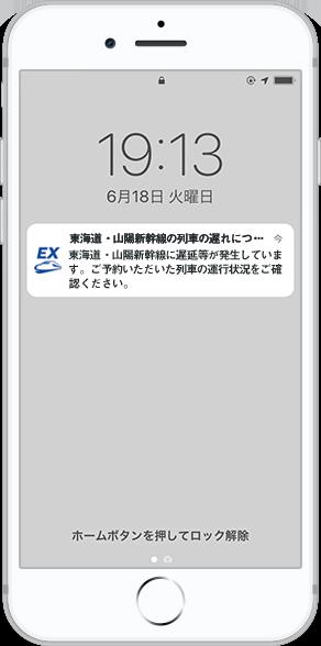新幹線 リアルタイム 状況 東海道 混雑