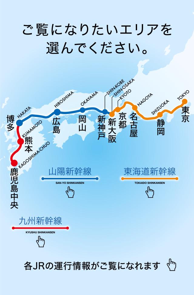 運行 状況 新幹線
